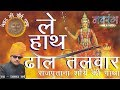 Le Hath Dhal Talwar ।। Mata Ji Rajasthani Best Song ।। Special Bhajan    Jasraj Sharma