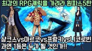 『원피스 RPG 최강사기캐는 누구? 샹크스?』[파오캐 쩜신]