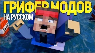 "ГРИФЕР МОДОВ - Майнкрафт Рэп Клип (На Русском) / Minecraft Parody Song ""Moded Griefers"" in Russian"