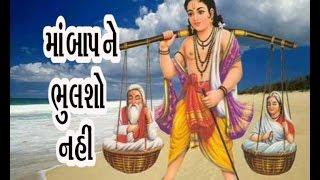Hemant Chauhan - Maa Baap Ne Bhulsho Nahi Original - Gujarati Bhajan 2016 - Gujarati Non Stop Bhajan