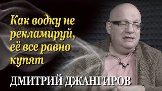 Дмитрий Джангиров: Мы не знаем откуда приползёт чёрный песец