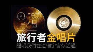 如果人類活不到永遠,至少「旅行者金唱片」可以證明人類曾經在這個宇宙存在過 | 《歪。亂講》第1季 • 第18集