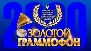 Золотой Граммофон V Русское Радио 2000