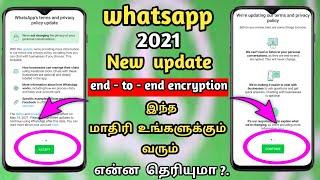 Whatsapp Privacy New Update 2021 In Tamil | New Hidden Chat On whatsapp | Whatsapp new Secret Chat