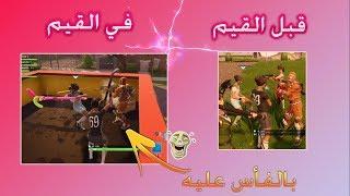 مستحيل اللي صار !! | Fortnite