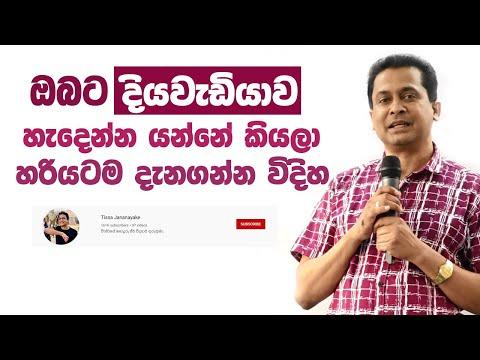 Tissa Jananayake - Episode 113 | දියවැඩියාව පළමු කොටස : දියවැඩියාව හදුනාගැනීමේ පරීක්ෂණ | Diabetes