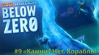 Subnautica: Below Zero #9 - Камни? Нет, Корабль! [Прохождение]