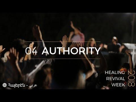 Իշխանութիւն - Բժշկութեան Ծառայութիւններու եւ Վերարթնութեան Շաբաթ 04