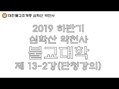 [불교대학 22] 2019 하반기 심학산 약천사 불교대학 13-2강 (단청강의) / 마지막 강의
