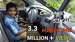How to drive car { Step by Step } in hindi ( india )