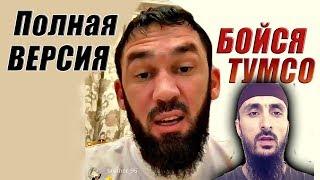 ЛОРД УГРОЖАЕТ ТУМСО!!!  Расправа и КРОВНАЯ МЕСТЬ Магомед Даудов