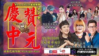 丽星娱乐制作 Nippon Paint油漆师傅中元会庆中元歌台秀