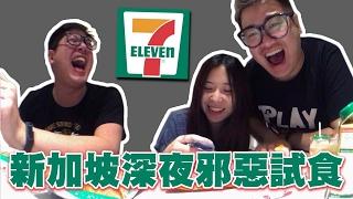 新加坡7仔深夜邪惡試食。新加坡 Vlog #6