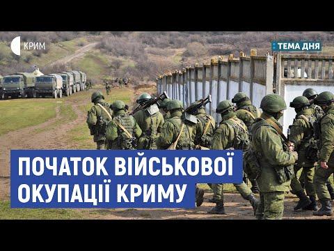 Початок військової окупації Криму | Тетяна Чорновол | Тема дня