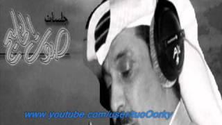 عبدالله الرويشد - ماهو بكيفك ~صوت الخليج عود تحميل MP3