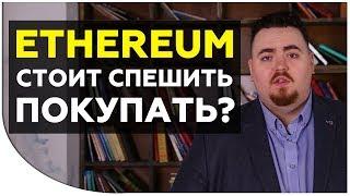 Криптовалюты будущего - Ethereum установил новый максимум!   Что такое Эфириум? Стоит инвестировать?