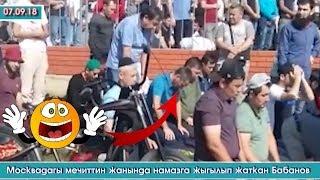 Москвада мечиттин жанында намаз окуган Бабанов  | Элдик Роликтер | Акыркы Кабарлар