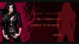 Руслана - Танці з вовками / Ruslana - Tanci z vovkamy
