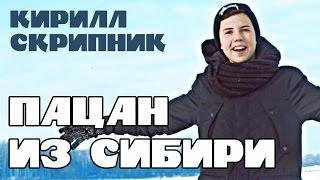 "КИРИЛЛ СКРИПНИК - ""Пацан из Сибири"" | 0+"