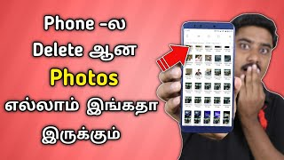 நொடியில் Deleted Photos Recover செய்யலாம் | Recover All Deleted Photos In Android Mobile