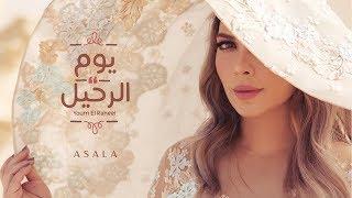 اغاني طرب MP3 Assala - Youm El Raheel [Lyrics Video] أصالة - يوم الرحيل تحميل MP3