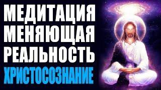 Медитация Активация Христосознания | Верни Свою Энергию для Вознесения | Обращение к Иисусу Христу