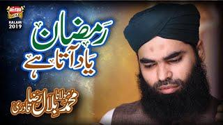 Alwida Mah E Ramzan Kalam,RAMZAN YAAD AATA HAI   Muhammad Bilal Raza Qadri,Offical Video,Heera Gold