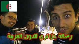 اصحابي الجزائريين عطوني جولة في العاصمة #الجزائر I الحلقة 2