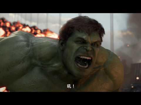 PS4『漫威復仇者聯盟』「接受你的力量」預告片(60秒版)