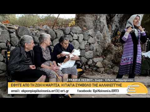 Κυρά Μαρίτσα, η γιαγιά σύμβολο της Λέσβου και της αλληλεγγύης   17/01/2019   ΕΡΤ