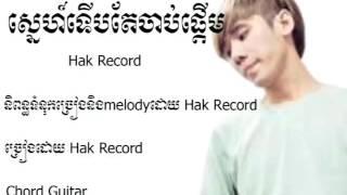 TOWN CD VOL 105,  ស្នេហ៍ទើបតែចាប់ផ្តើម Hak Record Originalsong