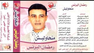 تحميل اغاني Ramadan El Berens - MAT7AWLEESH \ رمضان البرنس - متحاوليش MP3