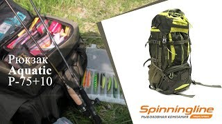Рюкзак рыболовный aquatic р 70