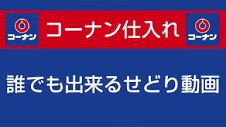【せどり】コーナン仕入れ02【初心者】