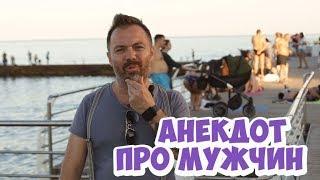 Лучшие одесские анекдоты! Анекдот про мужчин и женщин! (01.07.2018)