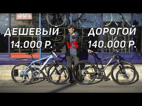 Велосипед за 14000 руб. VS 140000 руб. КОПИТЬ ИЛИ КУПИТЬ? Author Revolt vs Pulse md-400