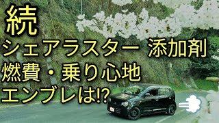 【続】シェアラスター添加剤(エンブレ・乗り心地・燃費・レスポンス)アルトF・インプレッション途中経過報告🌝