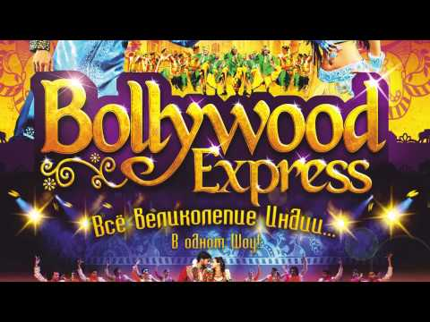 19 октября - Bollywood Express в Новосибирске (видео)