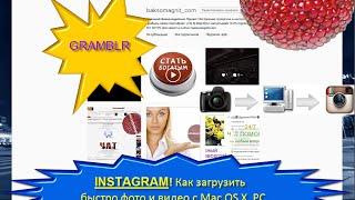Gramblr INSTAGRAM Как загрузить быстро фото и видео с Mac OS X и PC Подробнее на BAKSOMAGNIT.COM
