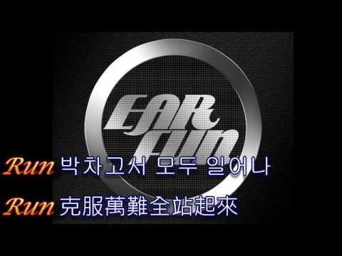 [中韓] CNBLUE-Run