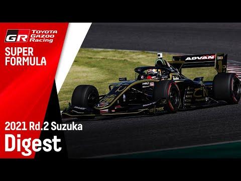 スーパーフォーミュラ第2戦(鈴鹿サーキット)ToyotaGazooRacingの決勝レースハイライト動画