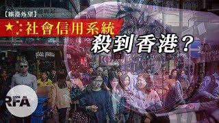 【維港外望】極權扣分制! 「社會信用系統」殺到香港