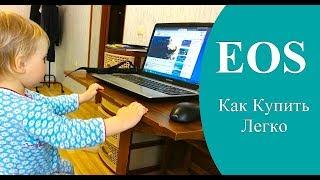 EOS Купить. Как Купить криптовалюту Еос (EOS) Легко