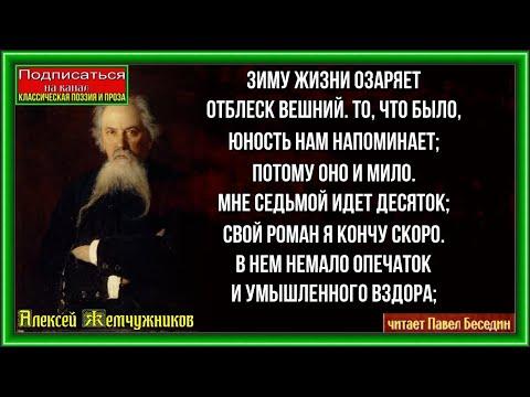 Весенняя песня  Алексей Жемчужников  читает Павел Беседин