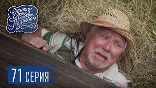 Однажды под Полтавой. Добрые дела - 5 сезон, 71 серия   Комедийный сериал 2018