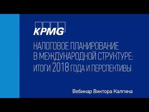 Запись вебинара Виктора Калгина 12 декабря 2018 г «Налоговое планирование в международной структуре»