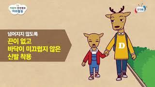 [생활안전] 5월에 조심해야 할 어린이 야외활동 안전수칙