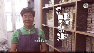 古法美容・線面 - 香港精神 @ TVB《我愛香港》2016