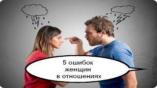 5 ошибок женщин в отношениях
