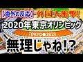 外国人衝撃!! 2020年 東京オリンピックは無理じゃね!?災害レベルの暑さに外国人から心配の声【海外の反応】【日本人も知らない真のニッポン】